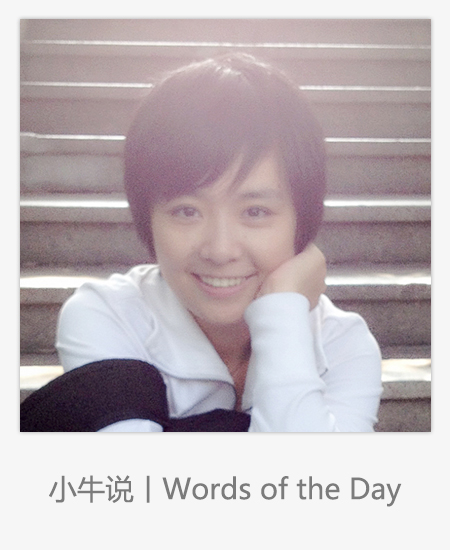 小牛说|Words of the Day